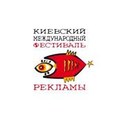 Киевский Международный Фестиваль Рекламы